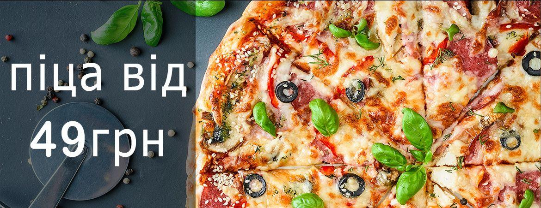 Смачна піца