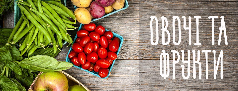 ovochi-frukt